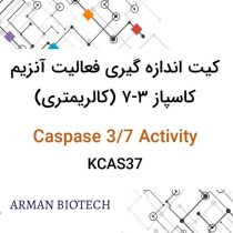 کیت اندازه گیری فعالیت آنزیم کاسپاز 3 و 7 به روش کالریمتری، محصول کیازیست