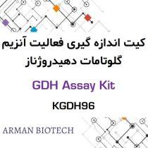کیت اندازه گیری فعالیت گلوتامات دهیدروژناز (GDH) به روش کالریمتری و فلوریمتری، محصول کیازیست